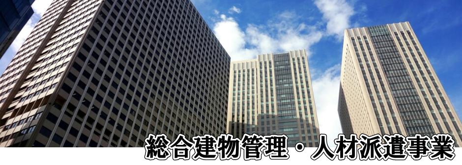 総合建物管理・人材派遣事業