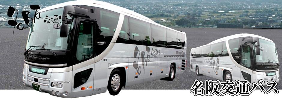 名阪交通バス