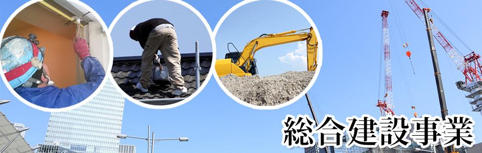 総合建設事業